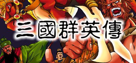 Heroes of the Three Kingdoms Steam Üzerinde Ücretsiz