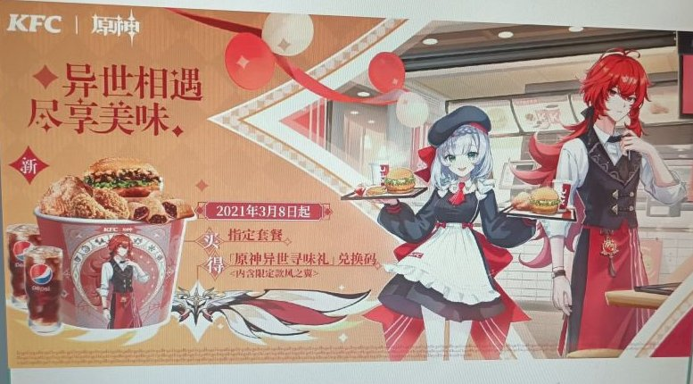 Genshin Impact ve KFC İşbirliği – Tarih ve Tüm Ayrıntılar